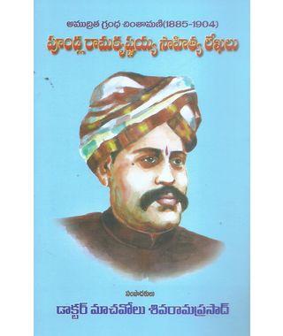 Poondla Ramakrishnaiah Sahityalekhalu