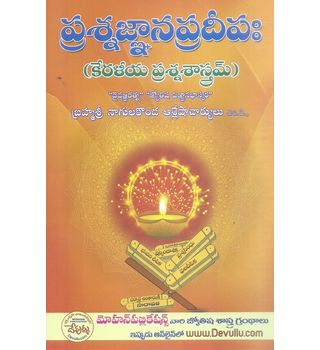 Prasnajnanapradipaha (Keraliya Prasnasastram)