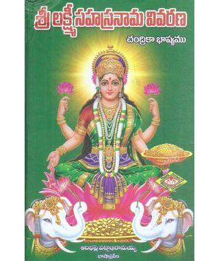 Sri Lakshmi Sahasranama Vivarana