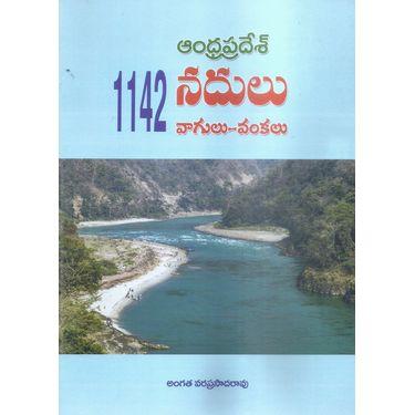 Andhrapradesh 1142 Nadulu Vagulu- Vankalu