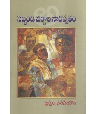Sabbanda Varnala Saraswatam