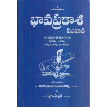 Bhavaprakasa (Part- 1&2)