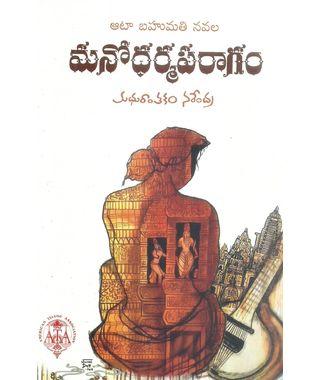 Manodharmaparagam