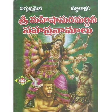 Sri Mahishasuramardini Sahasranamalu