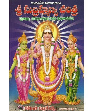 Kuja Dosha Nivaranaku Sri Subramanya Charitra