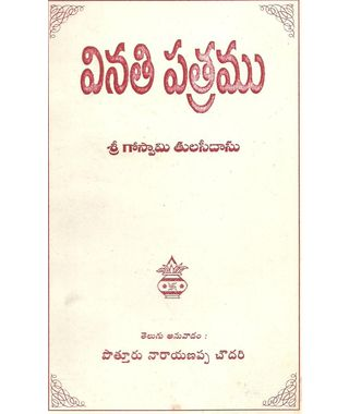 Vinathi Patramu