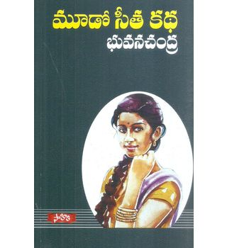 Mudo Sita Katha