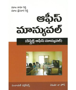 Office Manual(Telugu)