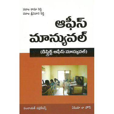 Office Manual(Telugu)