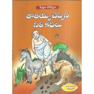 Thathayya Cheppina Nethi Kadhalu