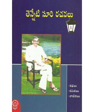 Thenneti Suri Rachanalu