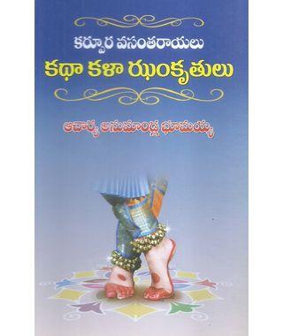 Karpoora Vasantha Rayalu Katha Kala Jhankritulu