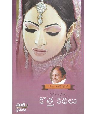 Rachayitrula Kotha Kathalu