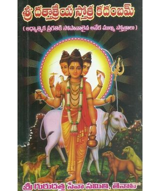 Sri Dattatreya Sthotra Kadambam
