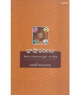 Bhashavaranam