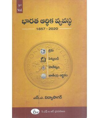 Bharata Ardika Vyavastha 1857- 2020 (Part 3)
