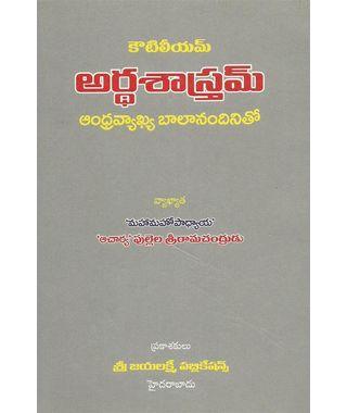 Kaouteeliyam Ardha Sastram
