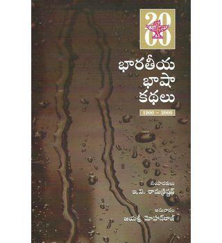 Bharateya Basha Kadhalu