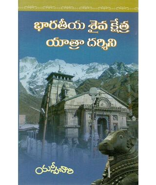 Bharatheya Saiva Kshetra Yatradarshini