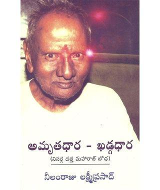 Amruthadhara- Kadgadhara