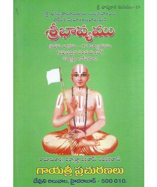 Sribashyamu- 1