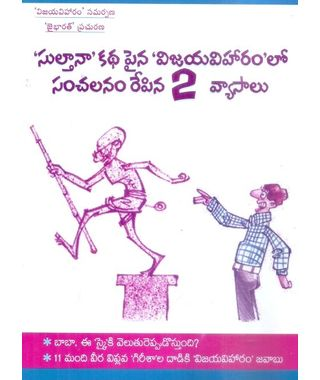 Sulthana Katha Paina Vijayaviharamlo Sanchalanam Repina 2 Vyasalu