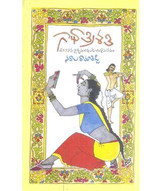 Gatha Trisati
