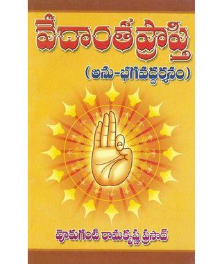 Vedhanatha Prapthi