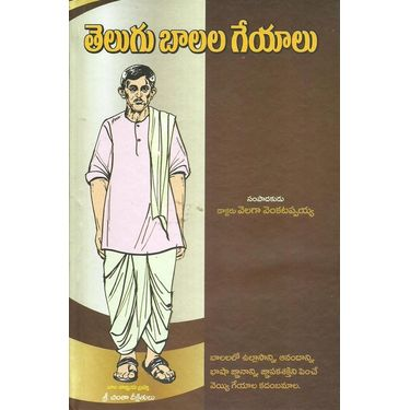 Telugu Balala Geyalu