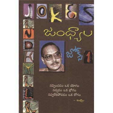 Jandhyala Jokes 1 & 2