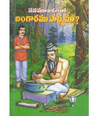 Vanamulikalatho Bangaramu Sadhyama?
