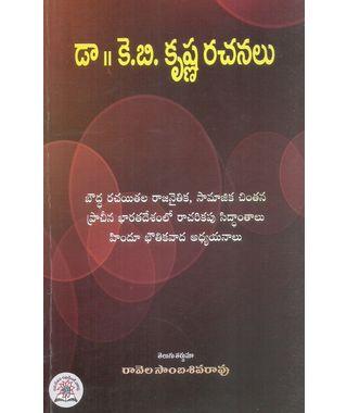 Dr K B Krishna Rachanalu