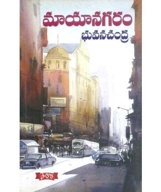 Mayanagaram