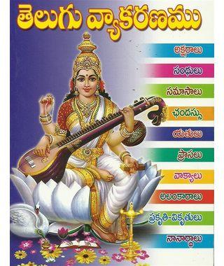 Telugu Vyakaranamu