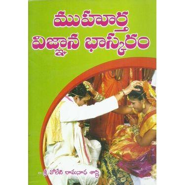 Muhurtha Vignana Bhaskaram
