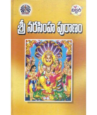 Sri Narasimha Puranam
