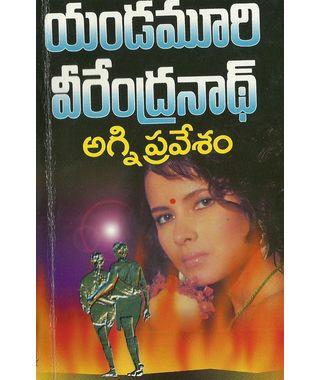 Agni Pravesam