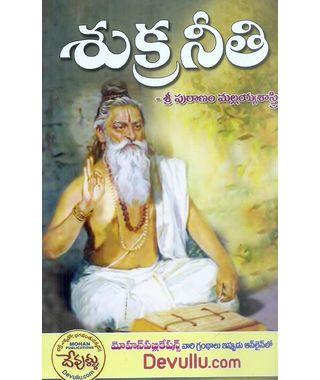 Sukra Nithi
