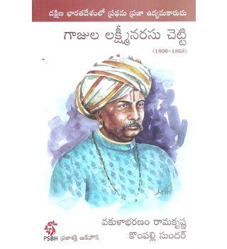 Gajula Lakshmaninarasu Chetty