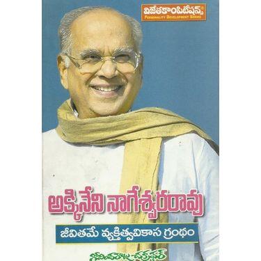 Akkineni Nageswara Rao Jeevitame Vyaktitya Vikaasa Grandham