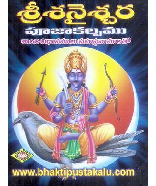 Sri Sainaschar Puja kalpamu