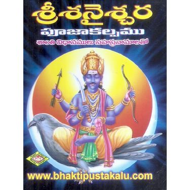 Sri Sanaischara Pujakalpamu