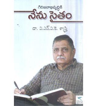 Girijanabhivruddhiki Nenu Saitam