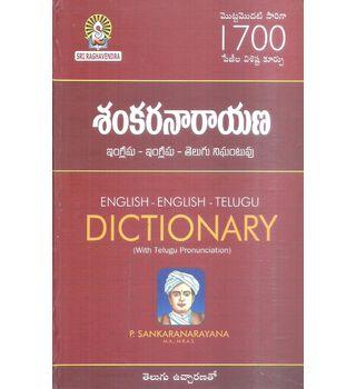 Sankaranarayana English- Telugu Dictionary