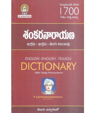 Sankaranarayana English- Telugu Dictionary