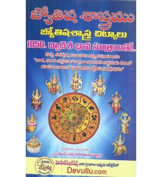 Jyothishya Sastramu