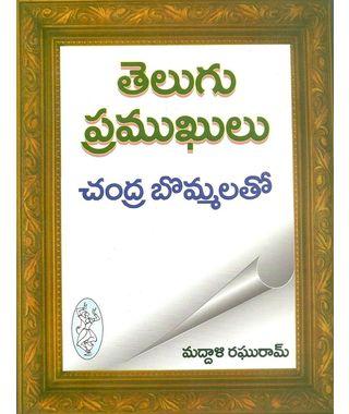 Telugu Pramukhulu (chandra bommalatho)