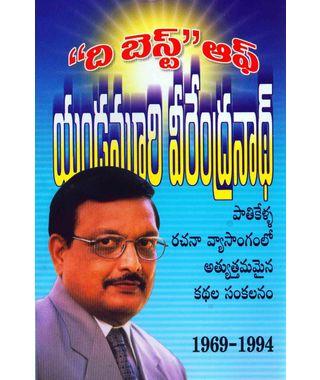 The Best of Yandamuri Veerendranadh