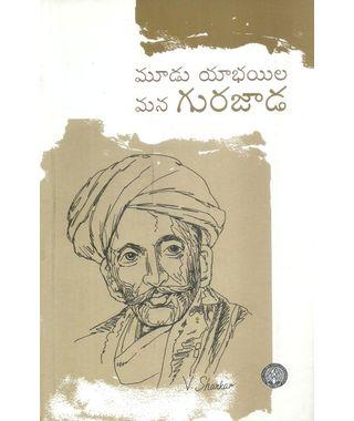 Moodu Yabhaila Mana Gurajada