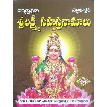 Sri lakshmi Sahasranamalu